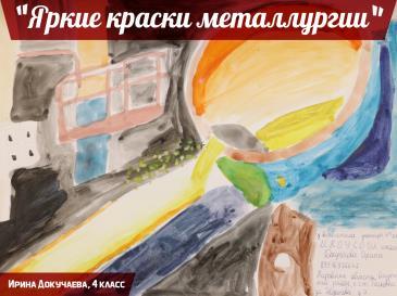Ирина Докучаева, 4 класс