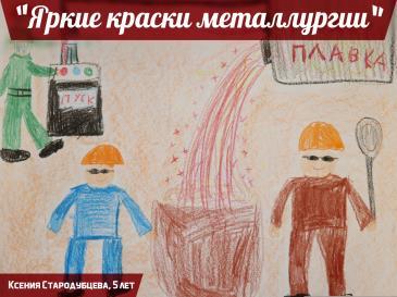 Ксения Стародубцева, 5 лет