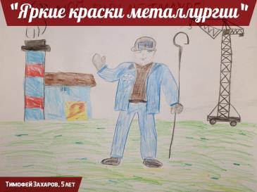 Тимофей Захаров, 5 лет