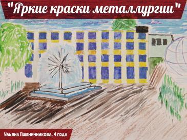 Ульяна Пшеничникова, 4 года