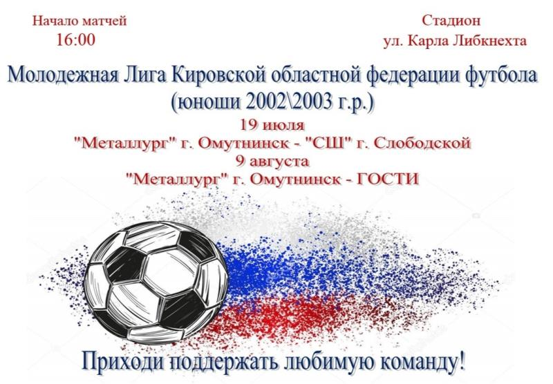 Молодежная лига футбола