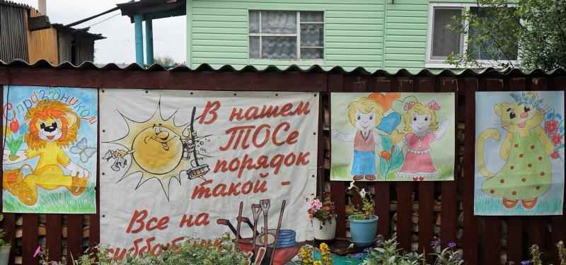 ТОС «Бамовский» отметили День посёлка 2