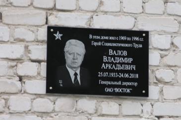 В Восточном состоялось открытие мемориальной доски почетному жителю поселка В.А. Валову 5