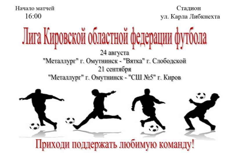 Лига Кировской областной федерации футбола