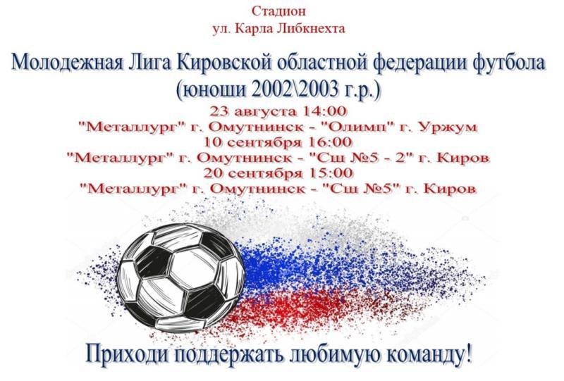 Молодежная Лига Кировской областной федерации футбола