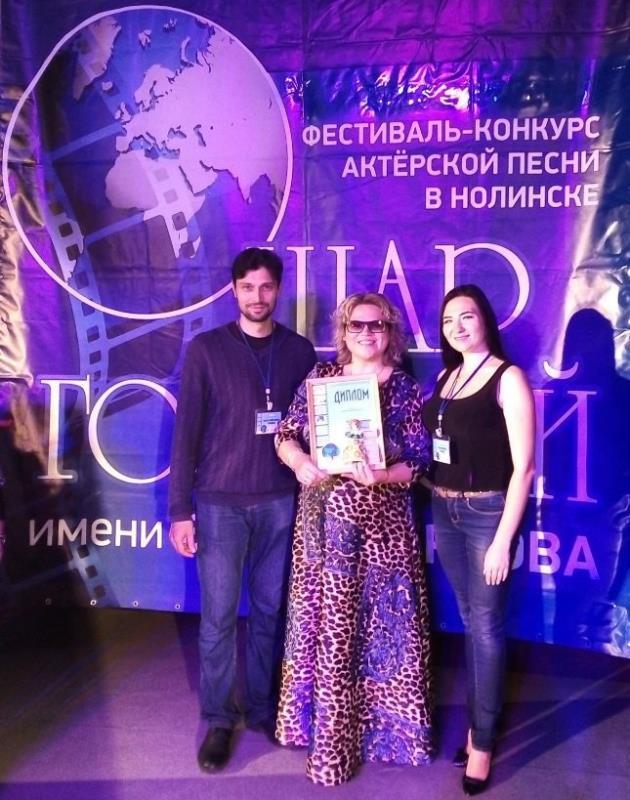 Стала лауреатом фестиваля-конкурса