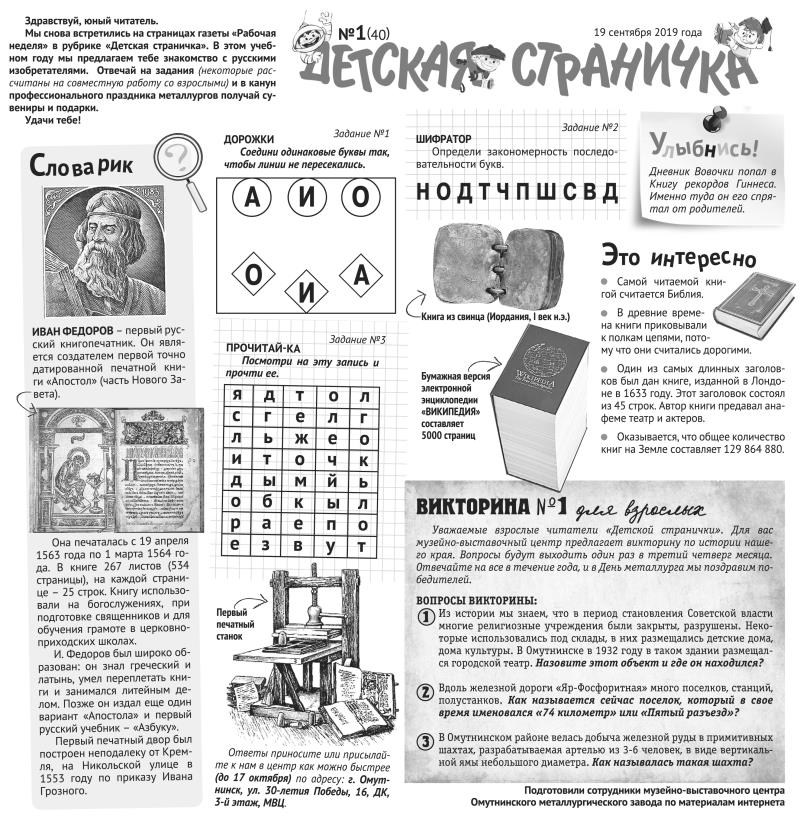 Десткая страничка №1
