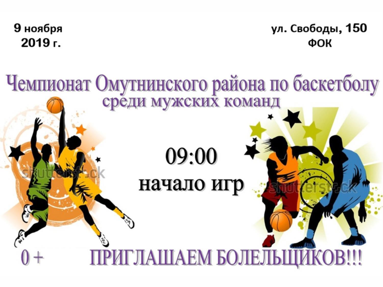 Чемпионат Омутнинского района по баскетболу