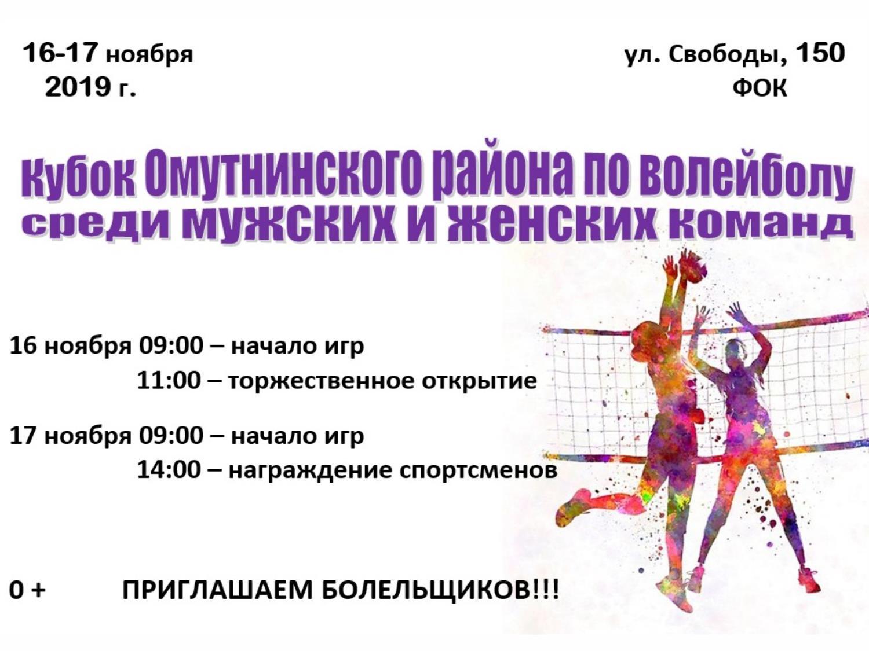 Кубок Омутнинского района по волейболу