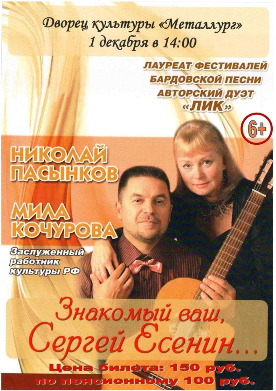 Знакомый ваш, Сергей Есенин...