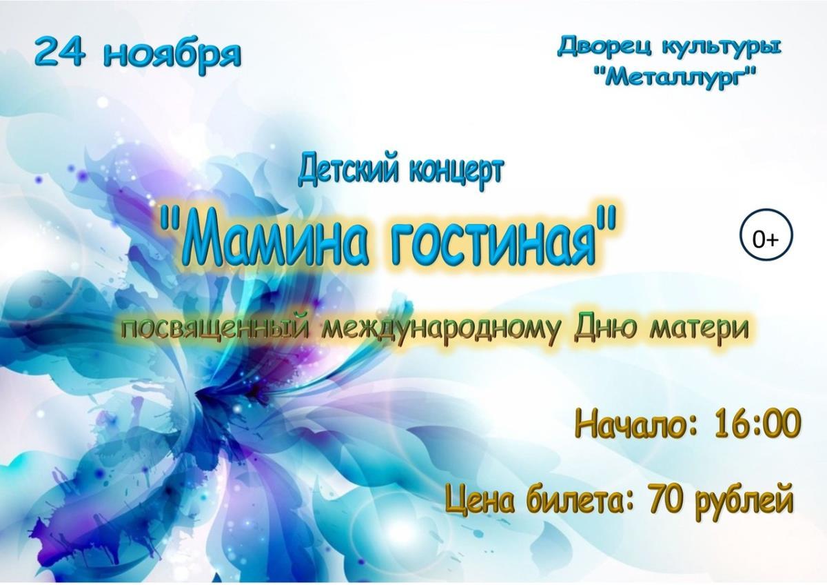 """""""Мамина гостиная"""""""