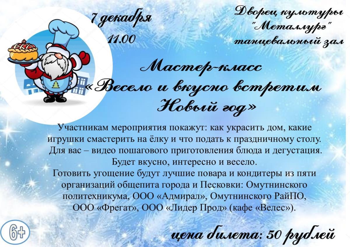 """""""Весело и вкусно встретим Новый год"""""""