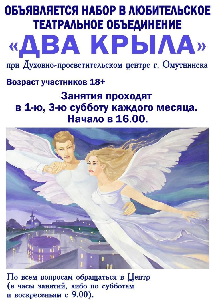 """Набор в любительское театральное объединение """"Два крыла"""""""
