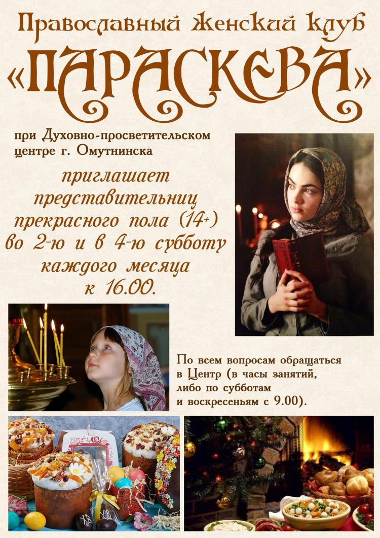 """Православный женский клуб """"Параскева"""""""