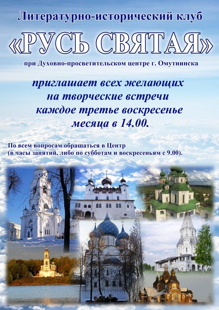 """""""Русь Святая"""" при духовно-просветительском центре"""