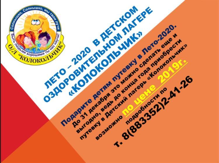 """Лето-2020 в детском оздоровительном лагере """"Колокольчик"""""""