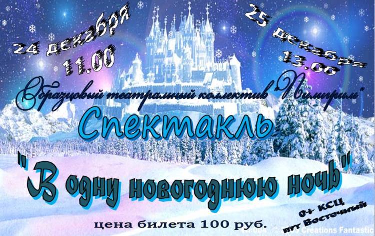 """Спектакль """"В одну новогоднюю ночь"""""""