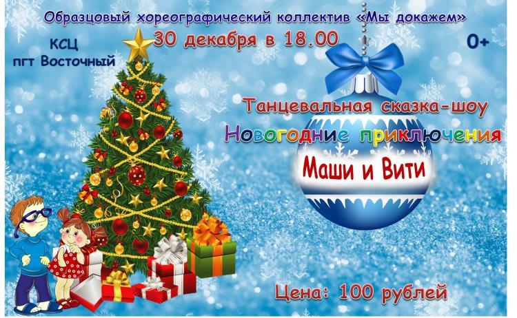 """Танцевальная сказка-шоу """"Новогодние приключения Маши и Вити"""""""