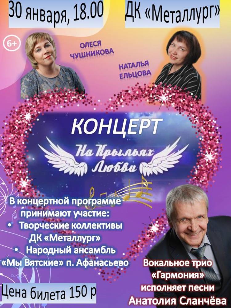 """Концерт """"На крыльях любви"""""""