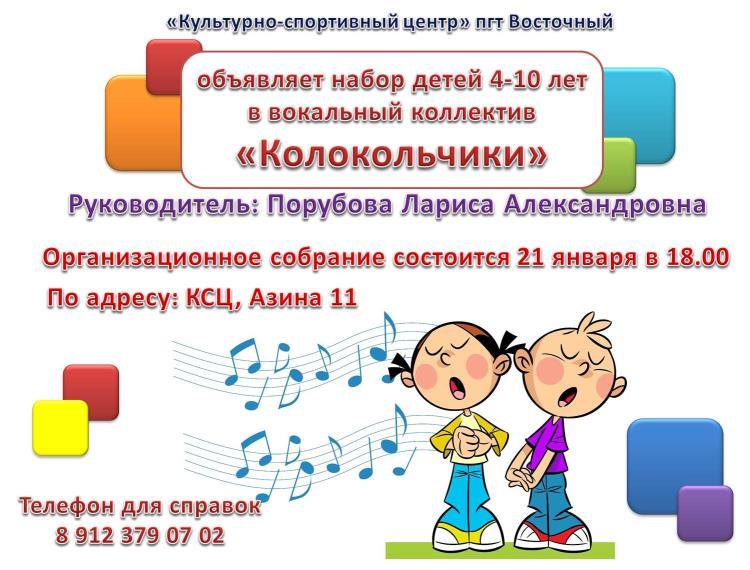 """Набор в вокальный коллектив """"Колокольчики"""""""