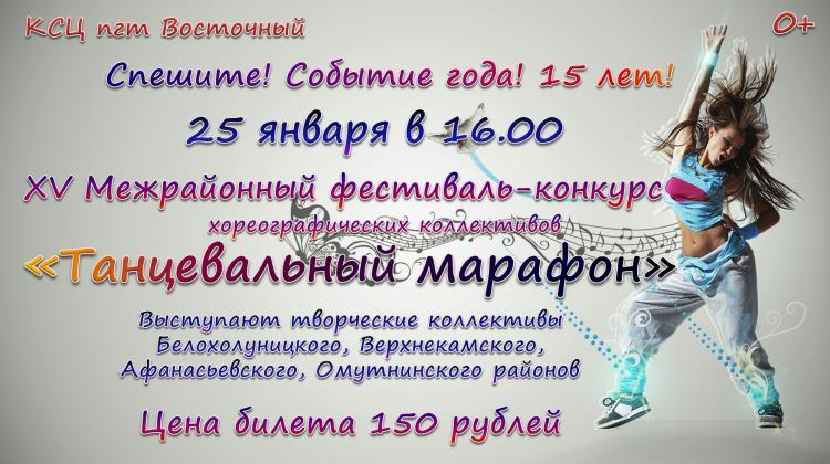 """""""Танцевальный марафон"""""""