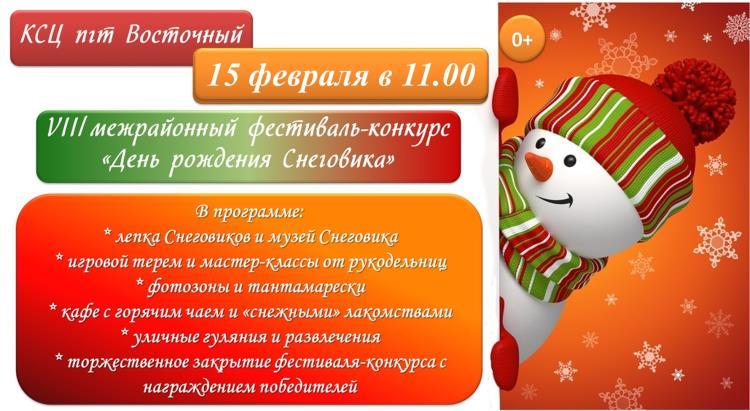 """""""День рождения снеговика"""""""