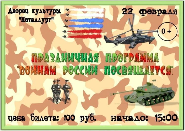 Воинам России посвящается