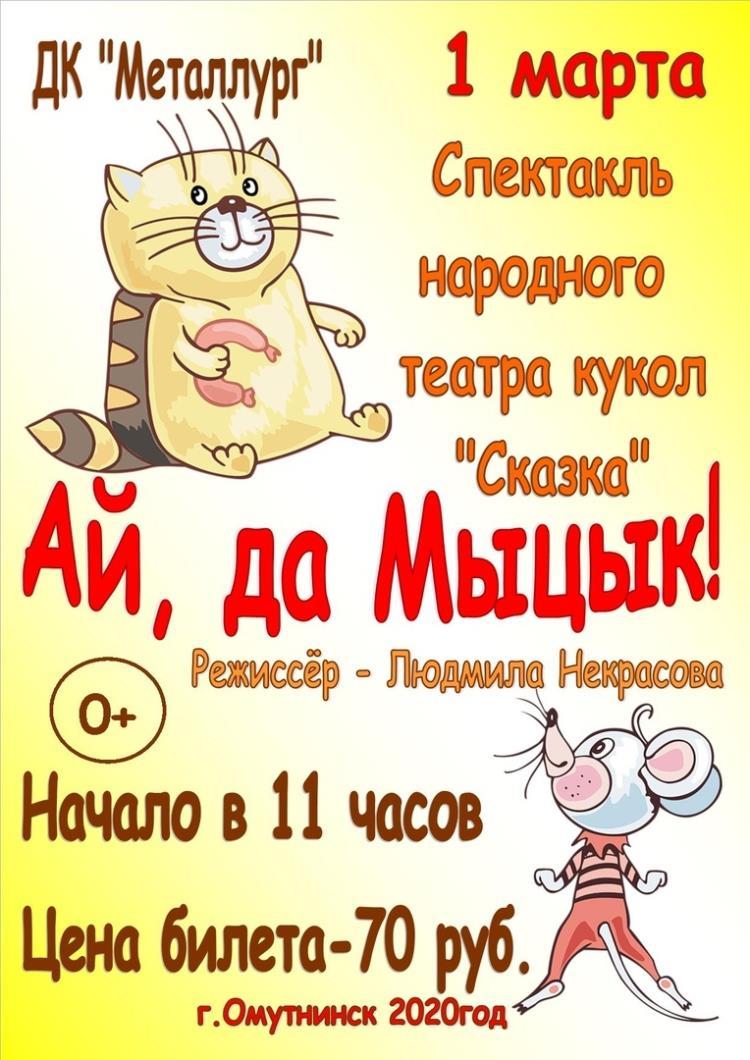 Ай, да Мыцык!