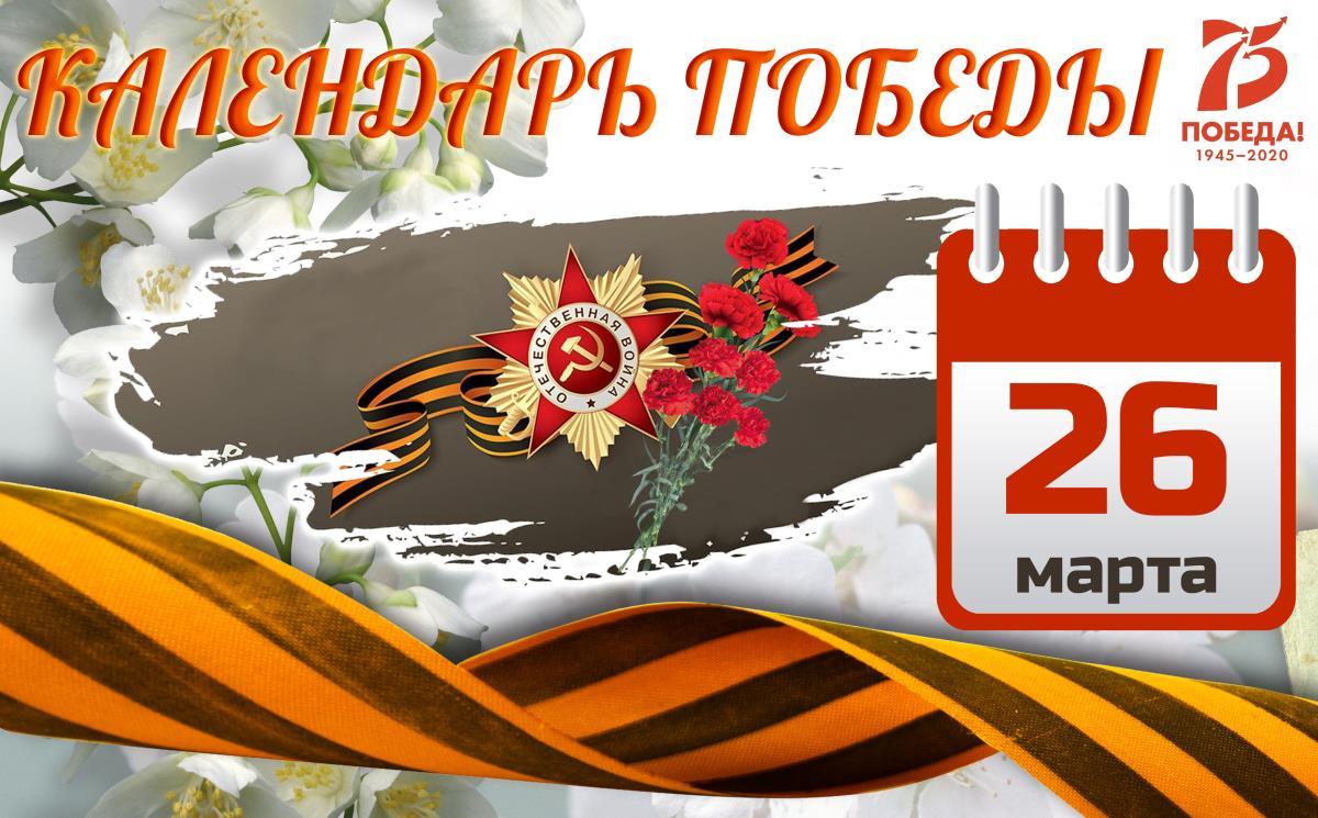 Календарь Победы