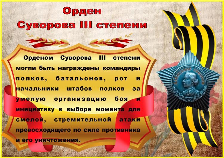 Календарь Победы_26 марта_5