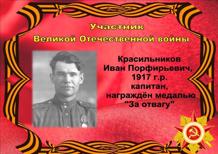 Календарь Победы_26 марта_6