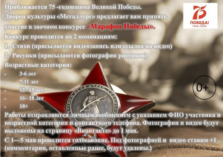 """Конкурс """"Марафон Победы"""""""