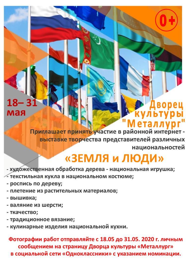 """Интернет-выставка """"Земля и Люди"""""""