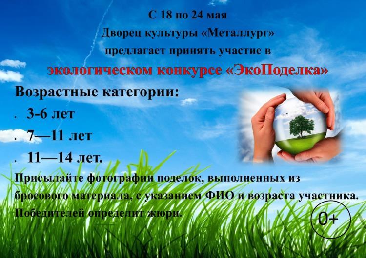 """Экологический конкурс """"ЭкоПоделка"""""""