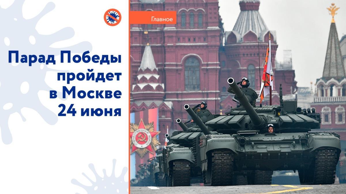 Назначена дата проведения Парада Победы