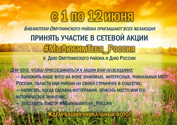 #МыЛюбимТебя_Россия