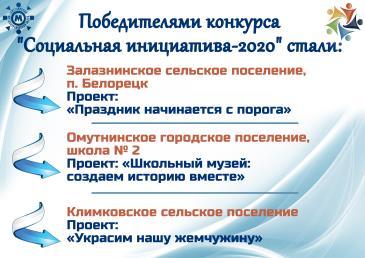 Социальные инициативы_13