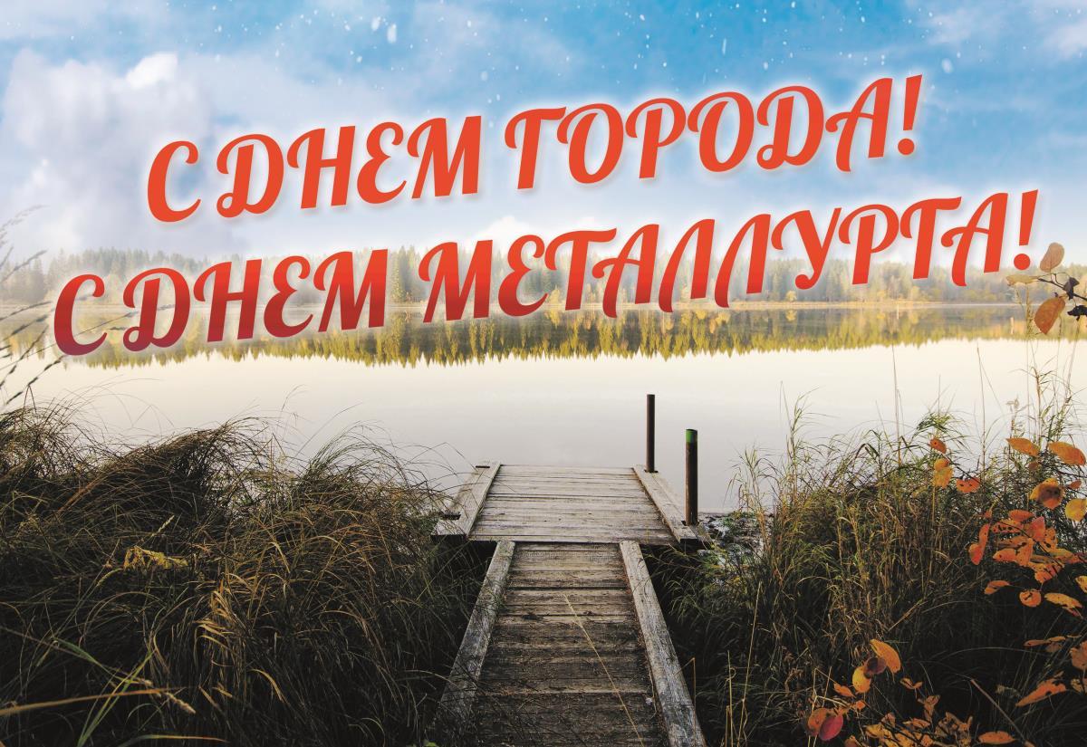 С Днем металлурга! С днем рождения, Омутнинск!