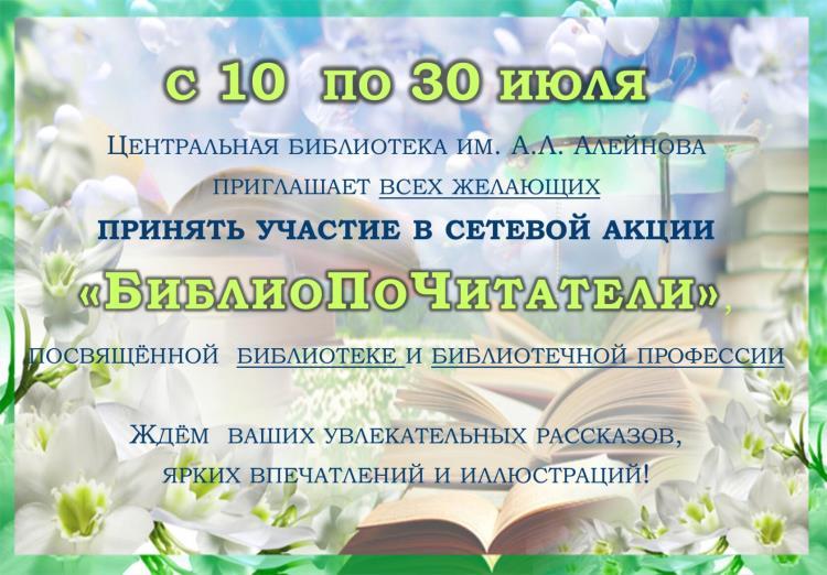 БиблиоПоЧитатели