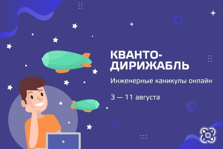 Инженерные каникулы онлайн