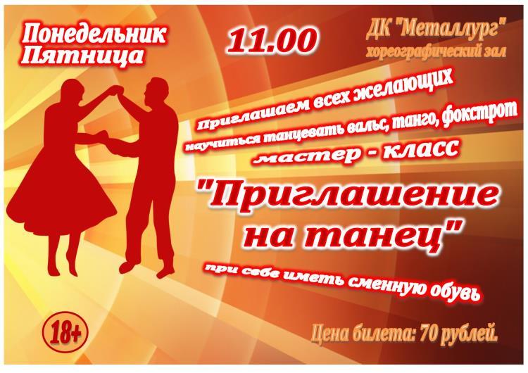 Приглашение на танец
