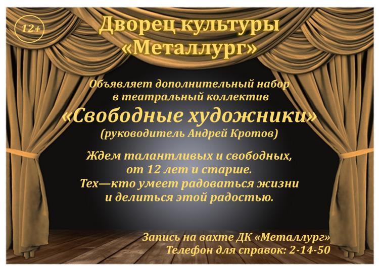 """Дополнительный набор в театральный коллектив """"Свободные художники"""""""
