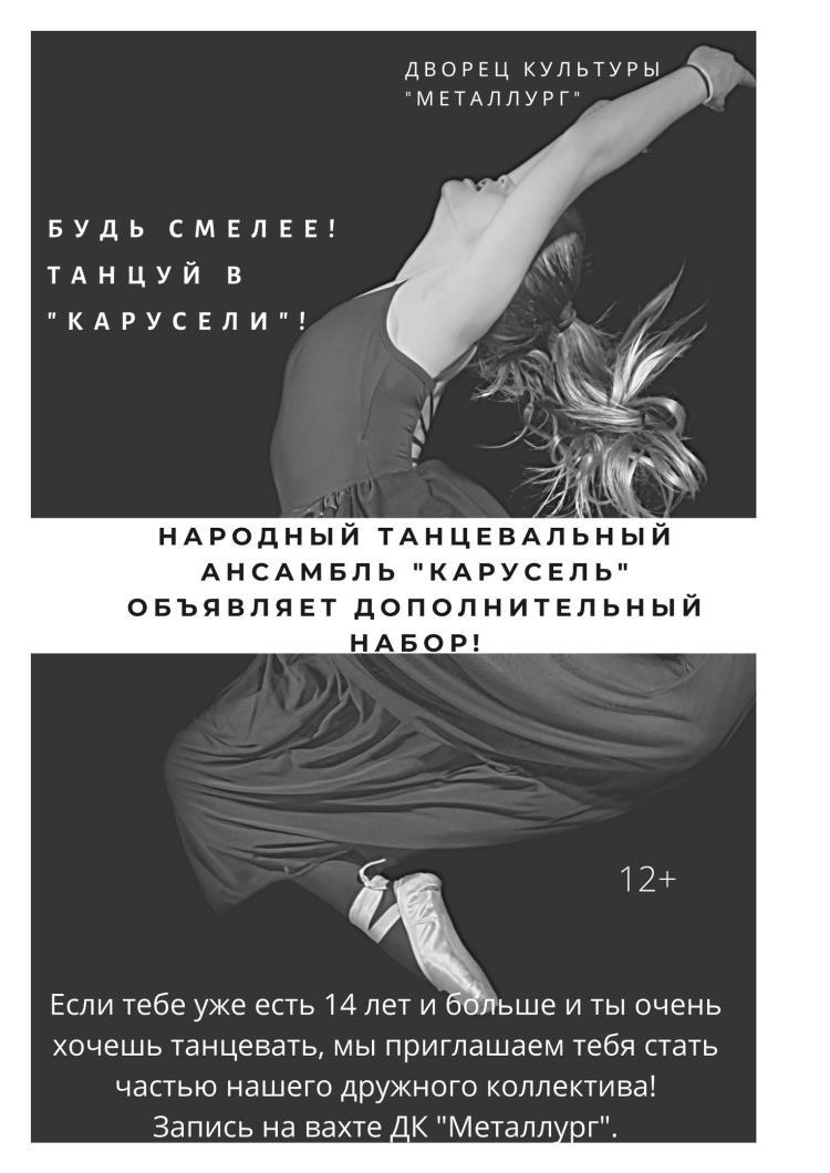 """Народный танцевальный ансамбль """"Карусель"""" объявляет дополнительный набор"""