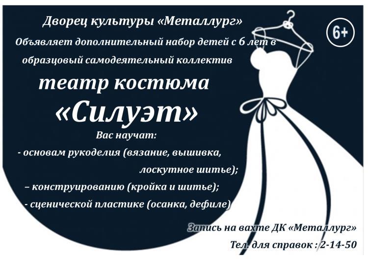 """Дополнительный набор в образцовый самодеятельный коллектив театр костюма """"Силуэт"""""""
