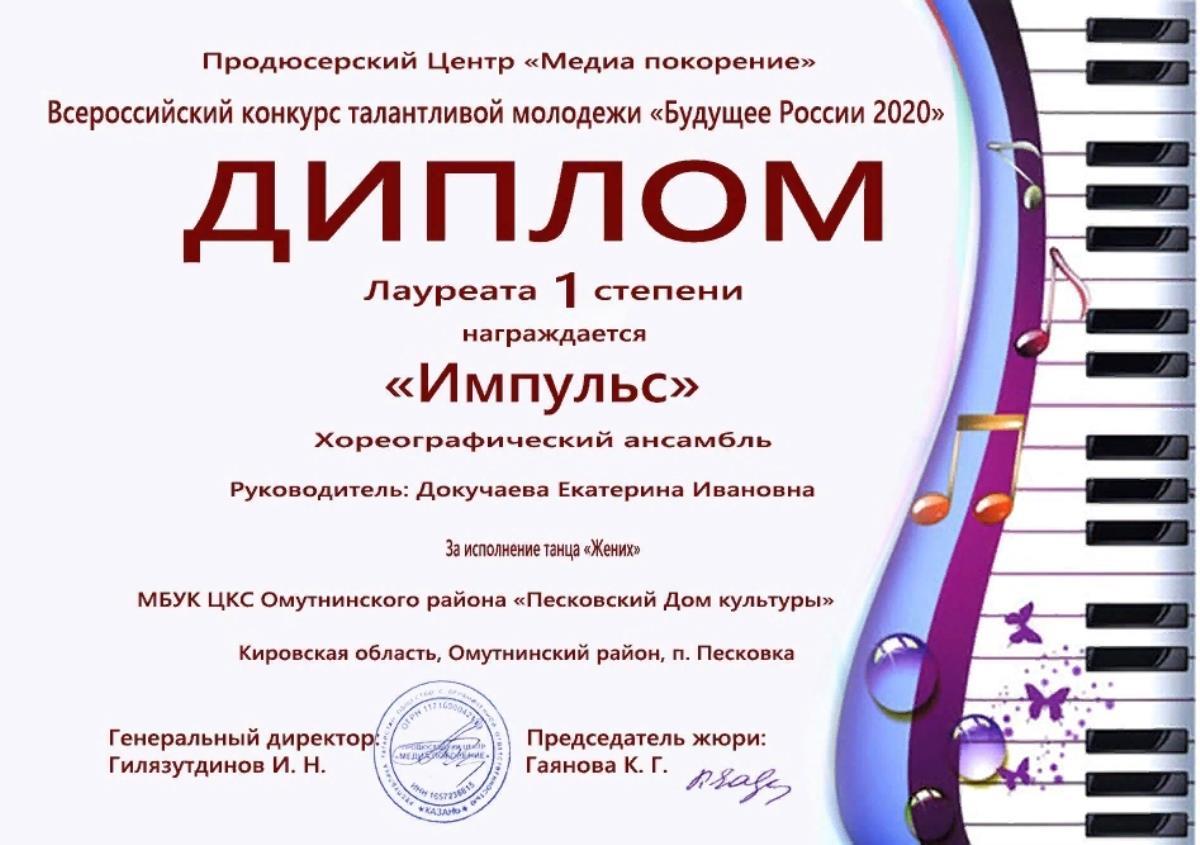 Талантливая молодежь Песковки побеждает