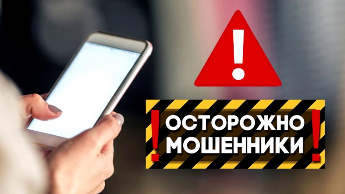 Сотрудники полиции предупреждают  о мошенниках
