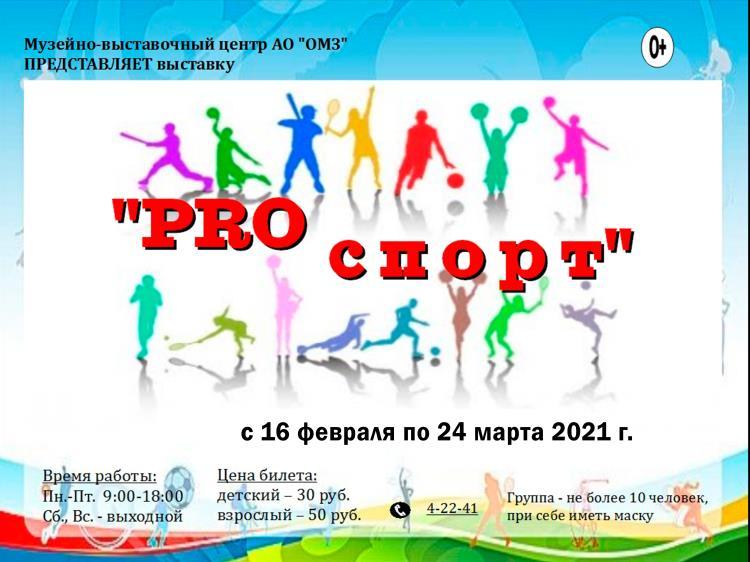 """""""PRO спорт"""""""