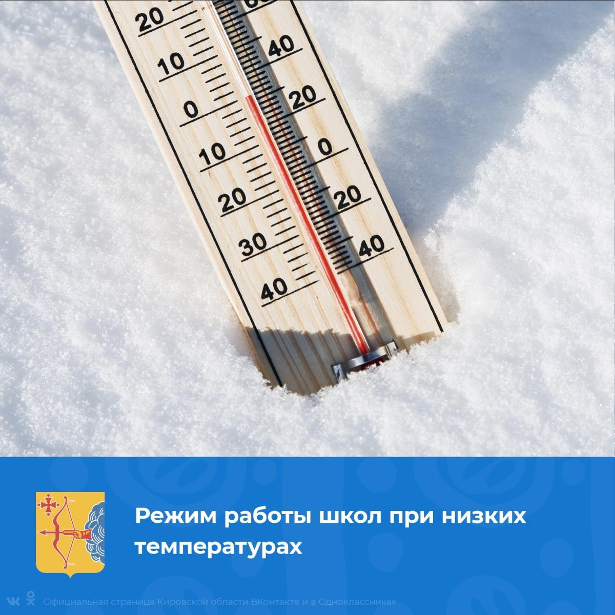 В условиях низкой температуры