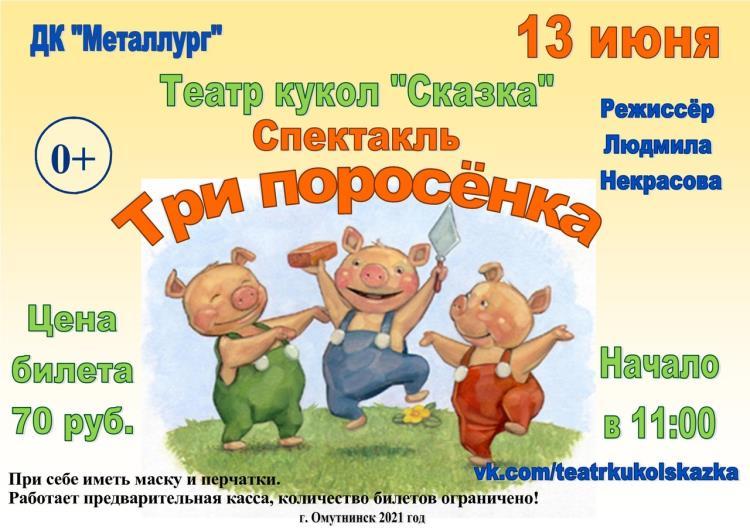 Кукольный спектакль «Три поросенка»