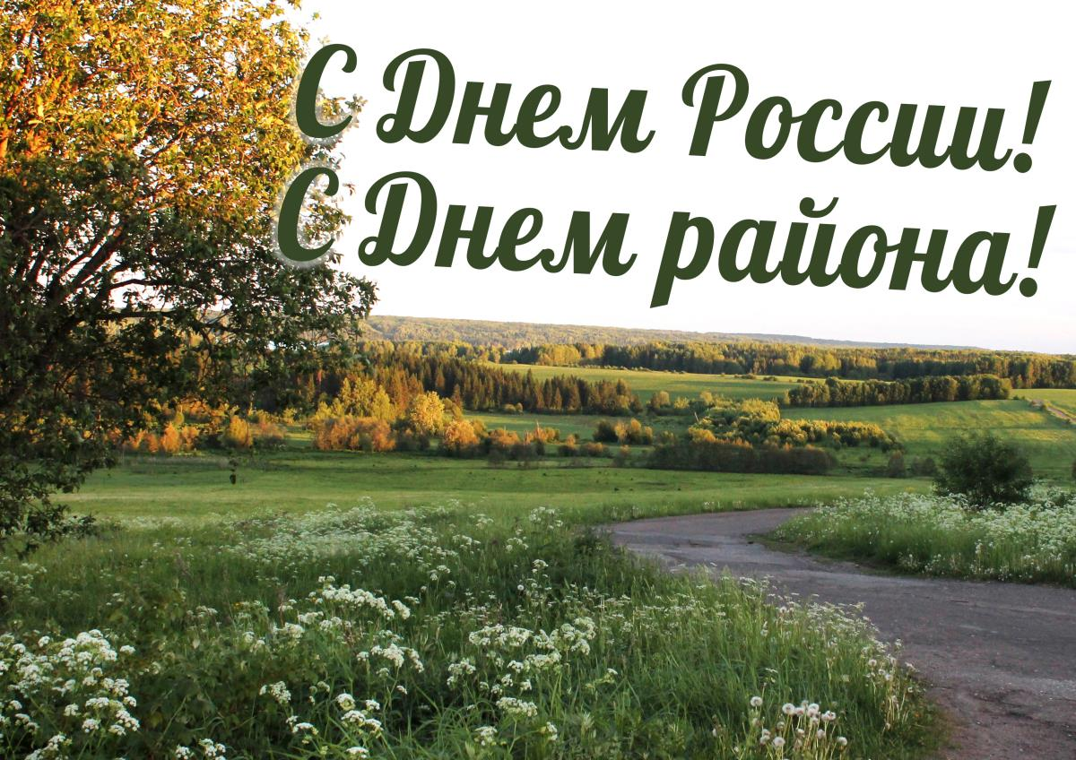 С Днем России и Днем Омутнинского района!